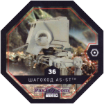 PaxToy 36 ШАГОХОД AS ST