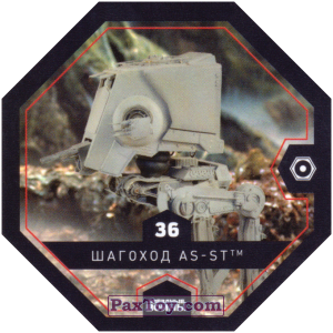 PaxToy.com - 36 ШАГОХОД AS-ST из Магнит: Космо-Жетоны (Cosmic Shells)