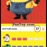 PaxToy 37 Крутой Карл