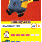 PaxToy 39 Падающий Том