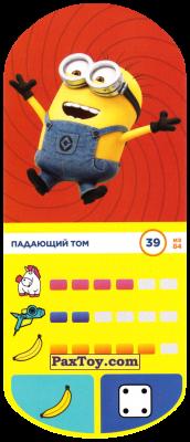 PaxToy.com - 39 Падающий Том из Магнит: Гадкий я 3