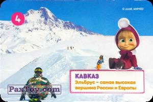 PaxToy.com - 4 МАША И КАВКАЗ из Виктория: Маша и Медведь. Большое путешествие по стране!
