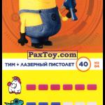 PaxToy 40 Тим + лазерный пистолет