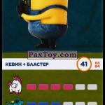 PaxToy 41 Кевин + бластер