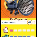 PaxToy 42 Дэйв + пукач