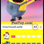PaxToy 43 Танцующий Дейв