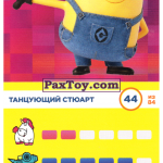PaxToy 44 Танцующий Стюарт