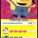 PaxToy 46 Танцующий Джерри