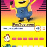 PaxToy 48 Танцующий Тим