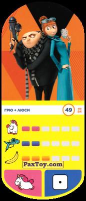 PaxToy.com - 49 Грю + Люси из Магнит: Гадкий я 3