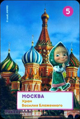 PaxToy.com - 5 МАША И МОСКВА из Пеликан: Маша и Медведь - Большое путешествие по стране!
