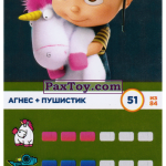 PaxToy 51 Агнес + Пушистик