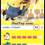 PaxToy 52 Агнес + Стюарт