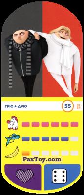 PaxToy.com  Игровая еденица, Карточка / Card 55 Грю + Дрю из Магнит: Гадкий я 3