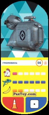 PaxToy.com  Игровая еденица, Карточка / Card 56 Грюмобил из Магнит: Гадкий я 3