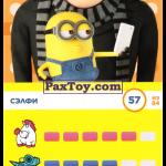PaxToy 57 Сэлфи