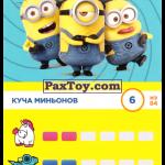 PaxToy 6 Куча миньонов