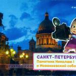 PaxToy 6 МАША И САНКТ ПЕТЕРБУРГ