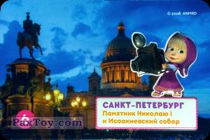 PaxToy.com - 6 МАША И САНКТ-ПЕТЕРБУРГ из Пеликан: Маша и Медведь - Большое путешествие по стране!