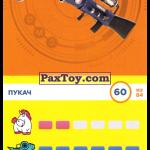 PaxToy 60 Пукач
