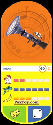 PaxToy.com  Игровая еденица, Карточка / Card 60 Пукач из Магнит: Гадкий я 3