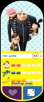 PaxToy.com  Игровая еденица, Карточка / Card 62 Грю + дочки из Магнит: Гадкий я 3