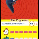 PaxToy 63 Гарпунный пистолет
