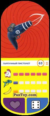 PaxToy.com  Игровая еденица, Карточка / Card 63 Гарпунный пистолет из Магнит: Гадкий я 3