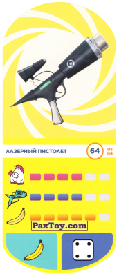 PaxToy.com  Игровая еденица, Карточка / Card 64 Лазерный пистолет из Магнит: Гадкий я 3