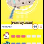 PaxToy 66 Огнемет