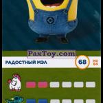 PaxToy 68 Радостный Мэл