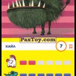 PaxToy 7 Кайл