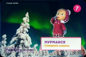 PaxToy.com - 7 МАША И МУРМАНСК из Пеликан: Маша и Медведь - Большое путешествие по стране!