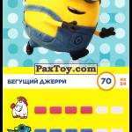 PaxToy 70 Бегущий Джерри