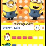 PaxToy 71 Стюарт + Дэйв