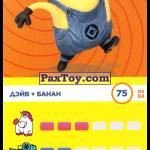 PaxToy 75 Дэйв + банан