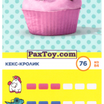 PaxToy 76 Кекс кролик