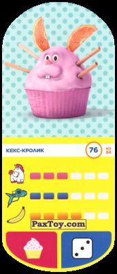 PaxToy.com  Игровая еденица, Карточка / Card 76 Кекс-кролик из Магнит: Гадкий я 3
