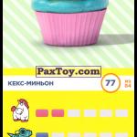 PaxToy 77 Кекс миньон