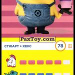 PaxToy 78 Стюарт + кекс