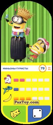 PaxToy.com  Игровая еденица, Карточка / Card 79 Миньоны-туристы из Магнит: Гадкий я 3