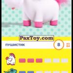 PaxToy 8 Пушистик