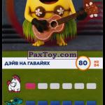 PaxToy 80 Дэйв на Гавайях