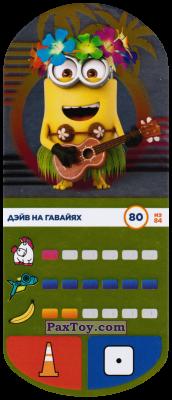 PaxToy.com  Игровая еденица, Карточка / Card 80 Дэйв на Гавайях из Магнит: Гадкий я 3