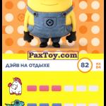 PaxToy 82 Дэйв на отдыхе