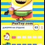 PaxToy 83 Джерри на отдыхе