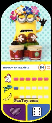 PaxToy.com  Игровая еденица, Карточка / Card 84 Миньон на Гавайях из Магнит: Гадкий я 3