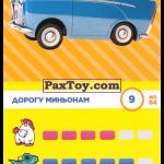 PaxToy 9 Дорогу миньонам