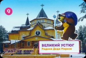 PaxToy.com - 9 МИША И ВЕЛИКИЙ УСТЮГ из Пеликан: Маша и Медведь - Большое путешествие по стране!
