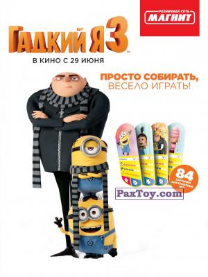 PaxToy Магнит Гадкий я 3 tax logo